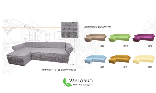 Чехлы на угловой диван с оттоманкой стрейчевые серый